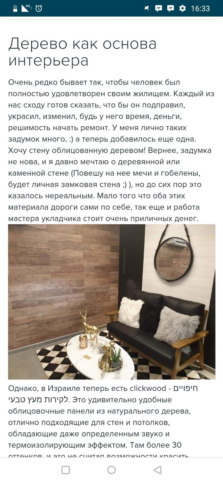 אנאל קרשטיין - Дерево как основа интерьера