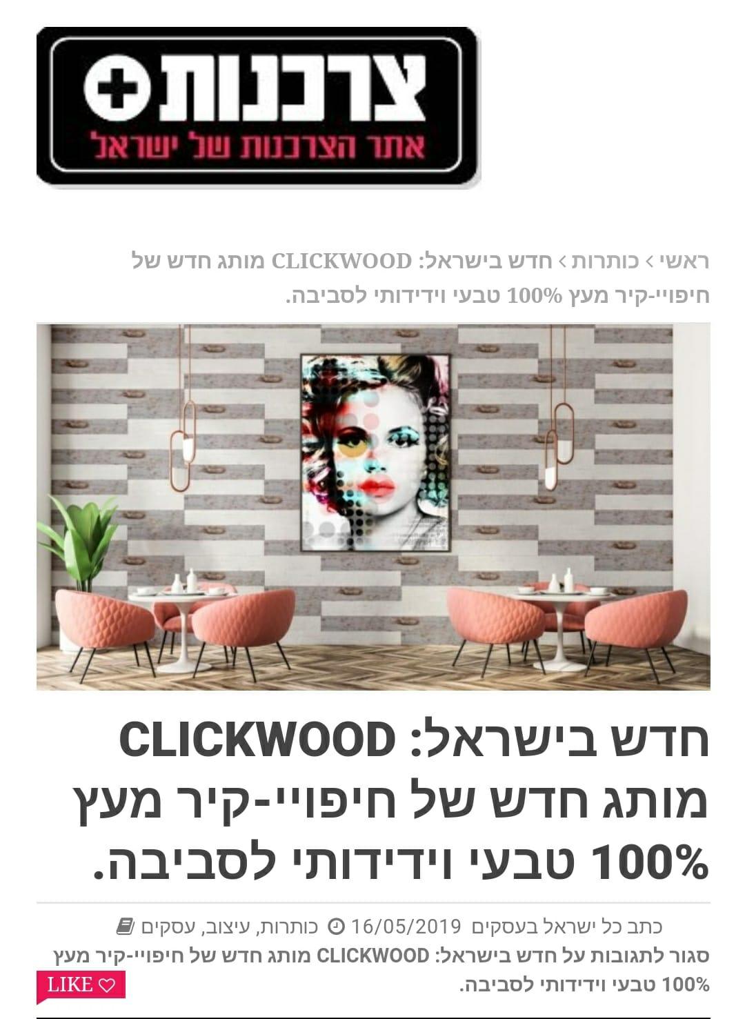 אתר הצרכנות בישראל - חדש בישראל: clickwood מוצג חדש של חיפויי-קיר מעץ 100% טבעי וידידותי לסביבה