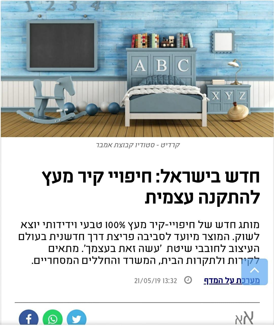 ערוץ 20 -חדש בישראל: חיפויי קיר מעץ להתקנה עצמית