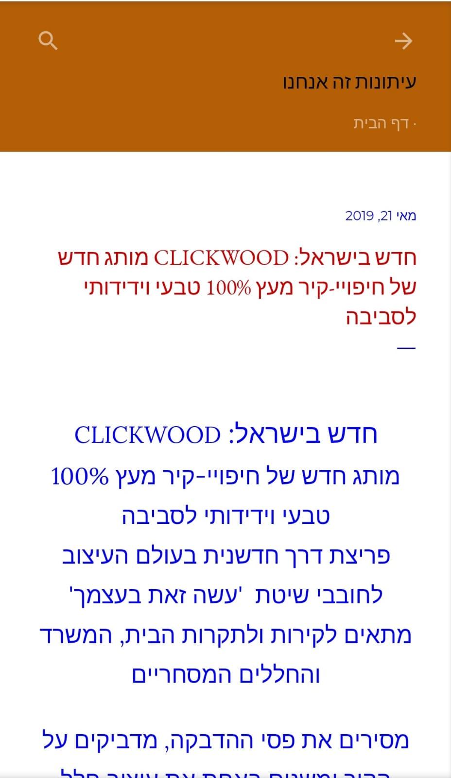 עיתונות זה אנחנו - חדש בישראל: CLICKWOOD מותג חדש של חיפויי-קיר מעץ 100% טבעי וידידותי לסביבה